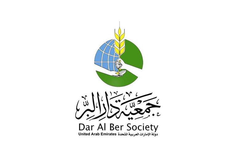 Dar Al Ber Society logo