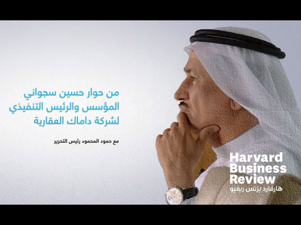 My interview with Harvard Business Review Arabia