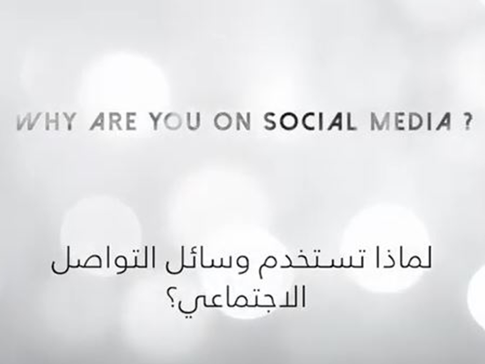 Social media when used correctly is a powerful tool that promotes two-way communication
