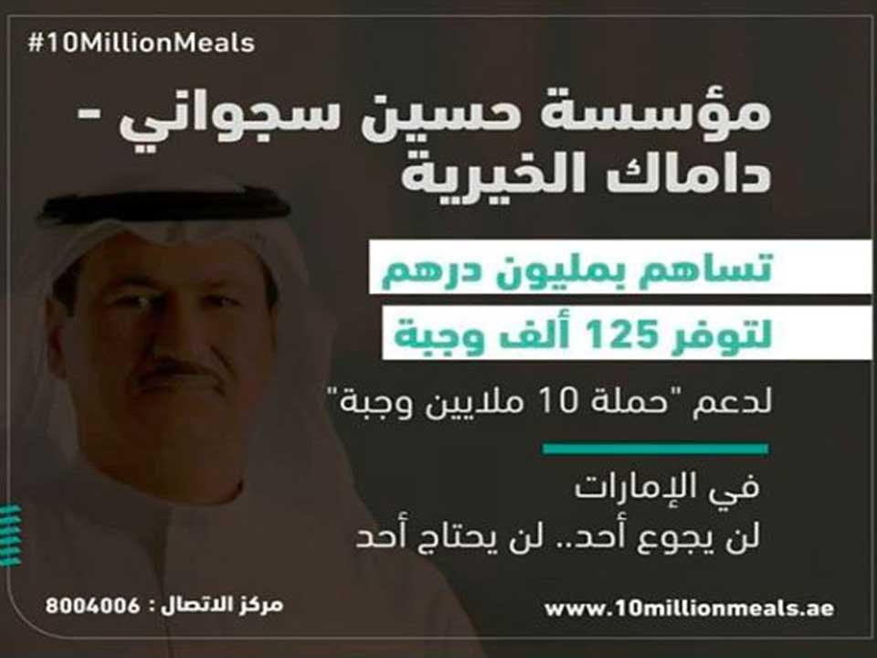 """بالنيابة عن مؤسسة حسين سجواني – داماك الخيرية، يسعدنا أن نعلن دعمنا لحملة """"10 ملايين وجبة"""" فمن واجبنا أن نكون في خدمة شعبنا خلال الأزمات"""